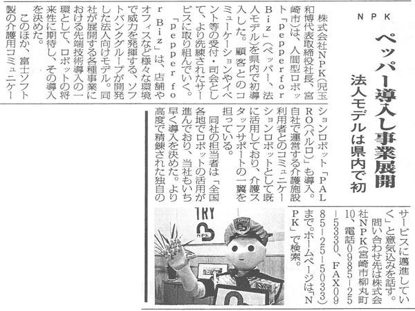 建設新聞28.3.26掲載3.jpg